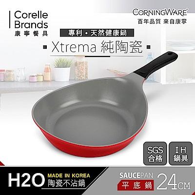 (送雙入碗)康寧CORNINGWARE 韓國製H2O陶瓷不沾平底鍋-24cm