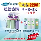 【泰浦樂】超級七道UF活氧生飲機TPR-UF011+超精密過濾心組半年份CC-71