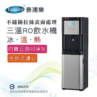 【Toppuror 泰浦樂 贈茶樹精油乾洗手1瓶】立式黑色RO三溫飲水機_含基本安裝 (JB46225)