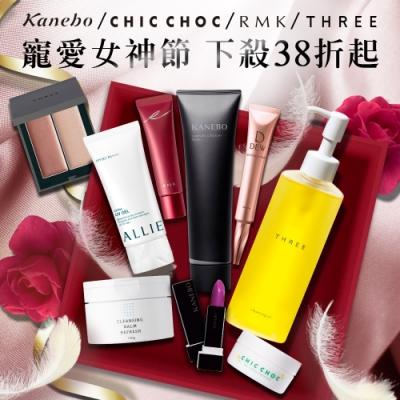 Kanebo X CHIC CHOC X RMK X THREE 寵愛女神節 款款明星品 下殺38折起 再享滿額驚喜10件禮