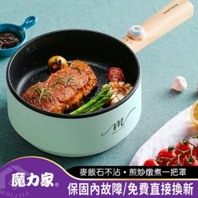 年度熱銷↘【MOLIJIA 魔力家】M18雙層防燙麥飯石不沾電煎烹飪鍋-木紋款