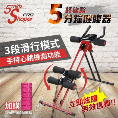 【5mins Shaper Pro】五分鐘健腹器終極火焰款 加購瑜珈滾筒 (洛克馬企業)