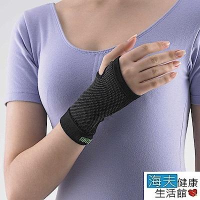 MAKIDA四肢護具 海夫xMAKIDA 遠紅外線抗菌能量護具 手掌支撐固定套