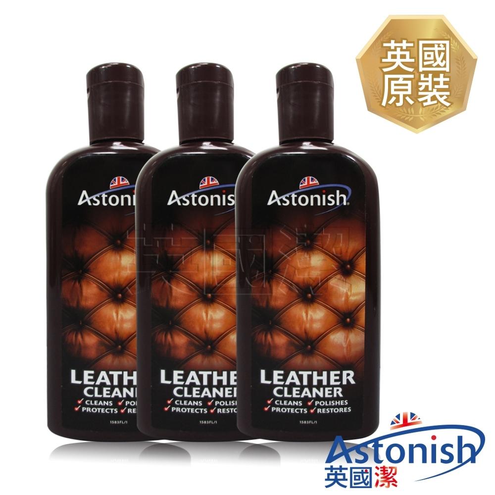 Astonish英國潔 速效皮革去污保養乳3瓶(235mlx3)