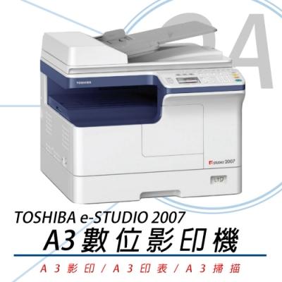 台芝 TOSHIBA e-STUDIO 2007 A3多功能黑白雷射影印機