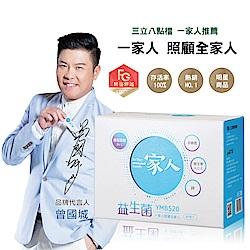 【陽明生醫】一家人益生菌(60包/盒)