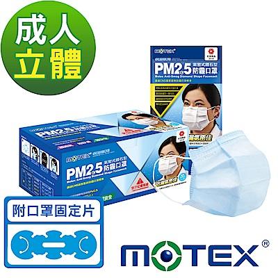 MOTEX摩戴舒氣密式鑽石型防霾口罩(2片/包10包/盒)附1片固定片