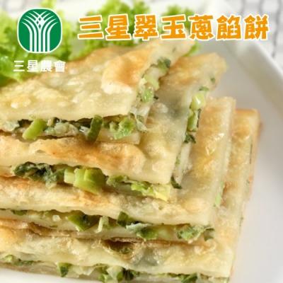 三星農會 三星翠玉蔥餡餅 (750g / <b>5</b>片 / 包 x6包)
