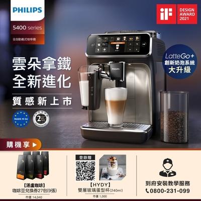 [AR賣場]飛利浦 PHILIPS 全自動義式咖啡機 (銀) EP5447