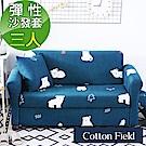 棉花田【歐菲】印花三人彈性沙發套-小白熊