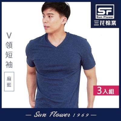 男短T恤 三花SunFlower彩色V領短袖衫.男內衣(3件)-麻藍