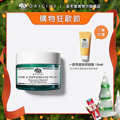【官方直營】Origins 品木宣言 扭轉乾坤賦活保濕凝乳Plus + 30ml