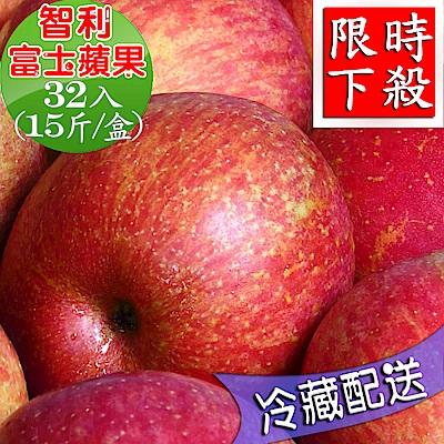 愛蜜果 智利富士蘋果32顆禮盒~約15斤/盒(冷藏配送)限時下殺