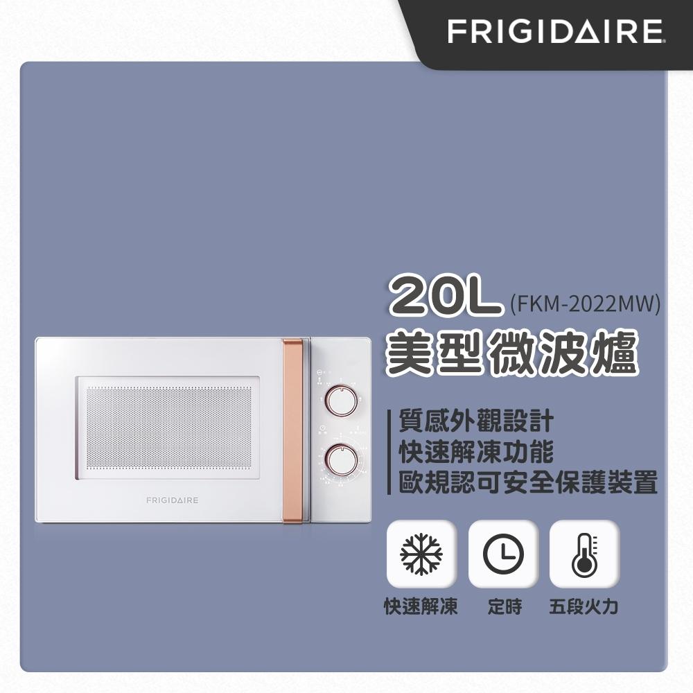 美國富及第Frigidaire 20L 美型微波爐 FKM-2022MW 白(香檳金手把)
