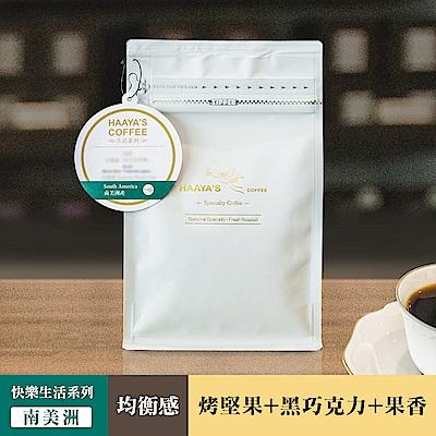【哈亞極品咖啡】快樂生活系列 巴西 格拉馬 雷克雷尤莊園 咖啡豆(600g)