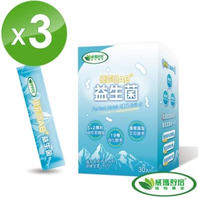 威瑪舒培 優菲爾AB+益生菌 3入組 (30包/盒)