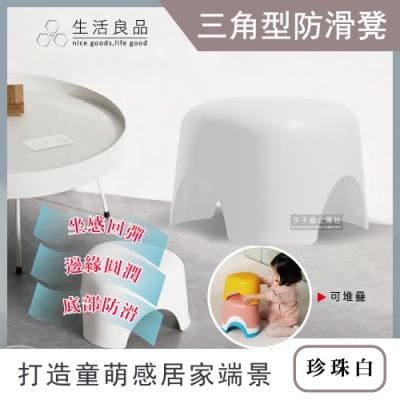 生活良品-童萌可愛可堆疊防滑三角飯糰小椅凳