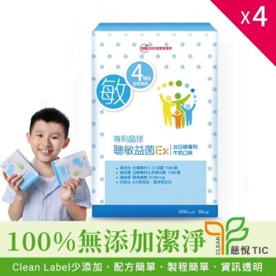 (時時樂下殺)UDR專利晶球聰敏益菌EX X4盒(30包/盒)