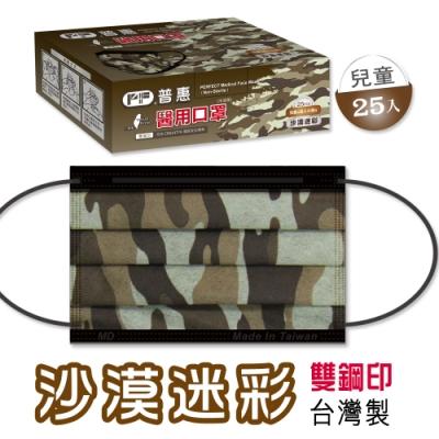 普惠 兒童醫用口罩 雙鋼印-沙漠迷彩(25入/盒)