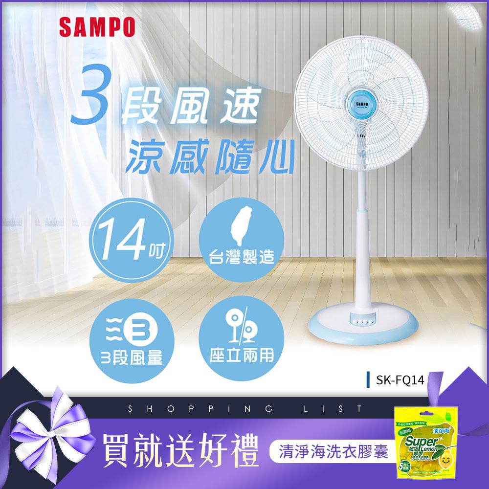 SAMPO聲寶 14吋 3段速機械式電風扇 SK-FQ14