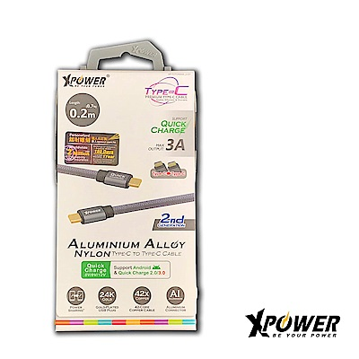 Xpower第2代0.2m Type-C to Type-C 傳輸線-灰