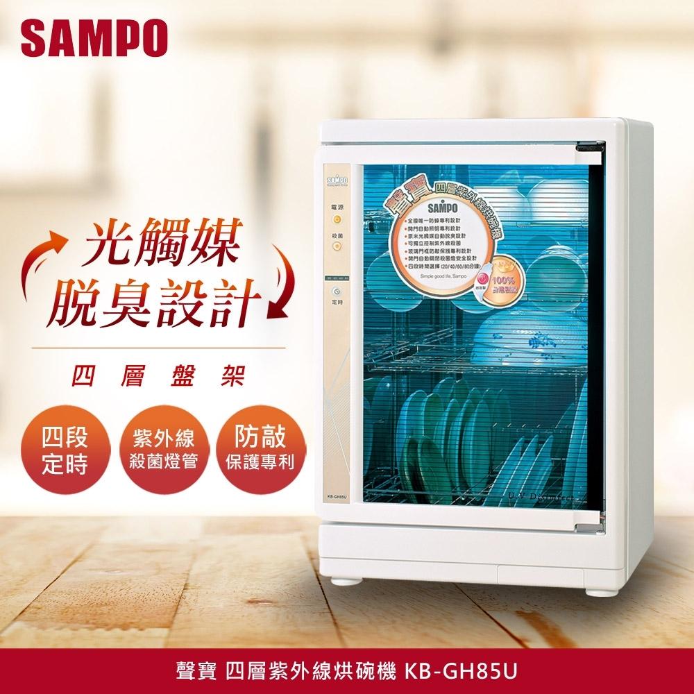 SAMPO聲寶 四層紫外線烘碗機 KB-GH85U