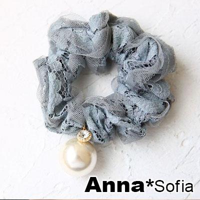 AnnaSofia 甜美蕾絲垂媛珠 純手工彈性髮束髮圈髮繩(灰藍系)
