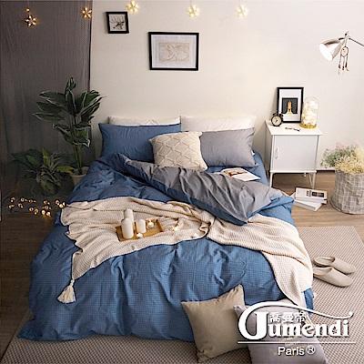 Jumendi喬曼帝 200織精梳純棉-單人被套床包組(旋轉舞格子)