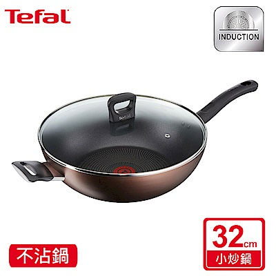 Tefal 法國特福極致饗食系列32CM不沾小炒鍋 (加蓋/電磁爐適用)