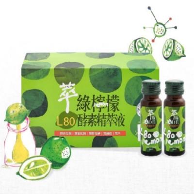萃綠檸檬 L80酵素精萃液 特惠3盒組 12瓶/盒(贈L80酵素精萃液X2瓶 20ml/瓶)