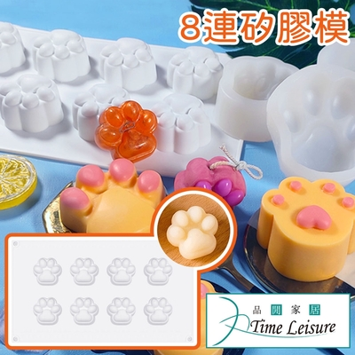 Time Leisure烘培冷藏8格貓狗腳印矽膠造型模具/巧克力/果凍/皂模