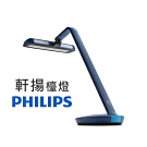 【飛利浦 PHILIPS LIGHTING】軒揚LED檯燈Strider 66111-藍