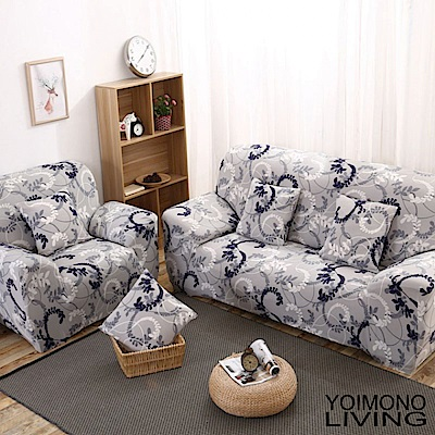 YOIMONO LIVING「現代文藝」彈性沙發套(蕨葉銀樺1人座)