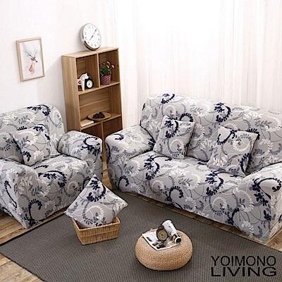 YOIMONO LIVING「現代文藝」彈性沙發套(蕨葉銀樺3人座)