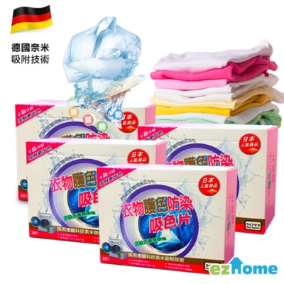 德國奈米 衣物護色防染吸色片-4盒組