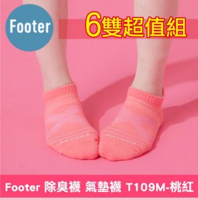 (6雙組)Footer 除臭襪 X型減壓經典護足船短襪T109M桃紅(22-25cm女)