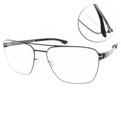 ic!berlin眼鏡 德國薄鋼率性雙槓款/石墨#SANDRO K. GRAPHITE