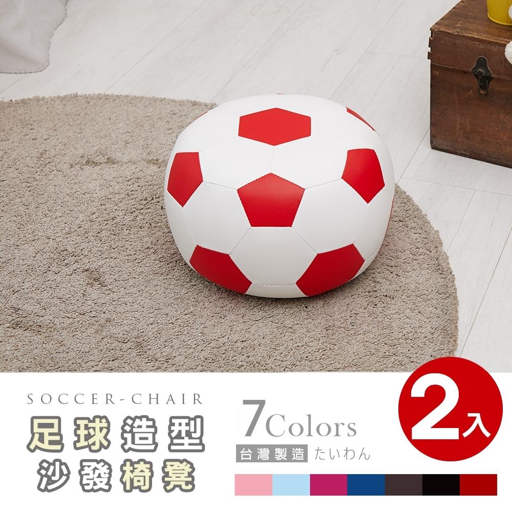 【Abans】足球造型沙發椅/穿鞋椅凳-紅色(2入)
