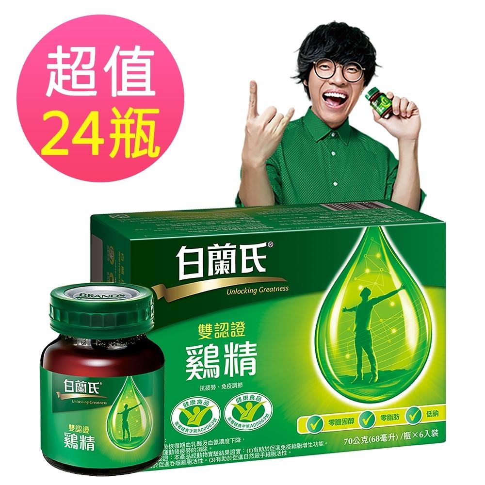 白蘭氏 雙認證雞精24瓶超值組(70g/瓶 x 6瓶/盒 x 4盒)