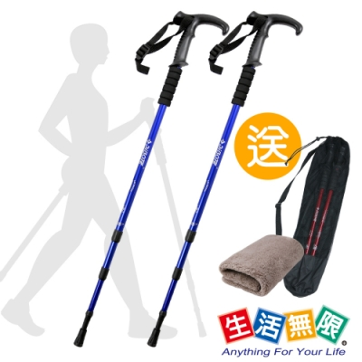 【生活無限】健走杖/行走杖/經典款三節 6061鋁合金/T柄 (藍色 2入) N02-109-1《贈送背袋》