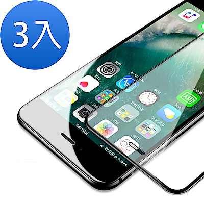 iPhone XS Max 絲印電鍍 9H 鋼化玻璃膜 手機螢幕 防撞 防摔 保護貼 -超值3入