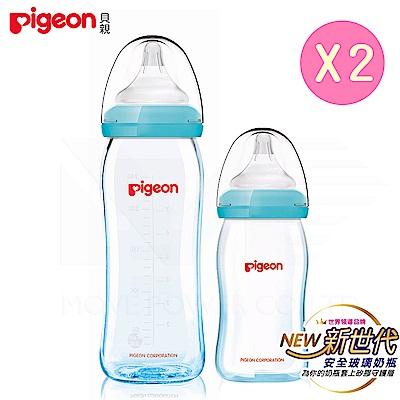 日本《Pigeon 貝親》矽膠護層寬口母乳實感玻璃奶瓶【藍色240ml+160ml】