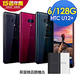 HTC U12+ (6G/128G)