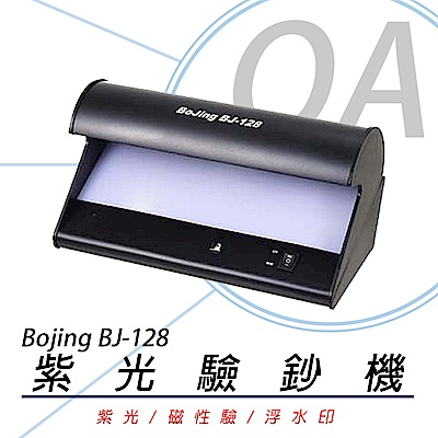 BOJING BJ-128 紫光驗鈔機 BJ128
