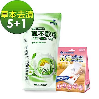 Dr's Formula草本敏護-抗菌防霉洗衣精1kg*5包+衣物去漬棉12片