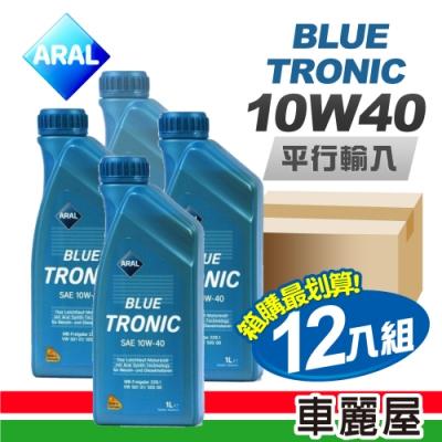 【ARAL】BLUE TRONIC 10W40 1L 通用型機油(整箱12瓶)