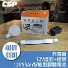 【組合】MPS1255攤販電池套組12V55Ah/露營.攤販.釣魚.鹹水雞攤.QQ球