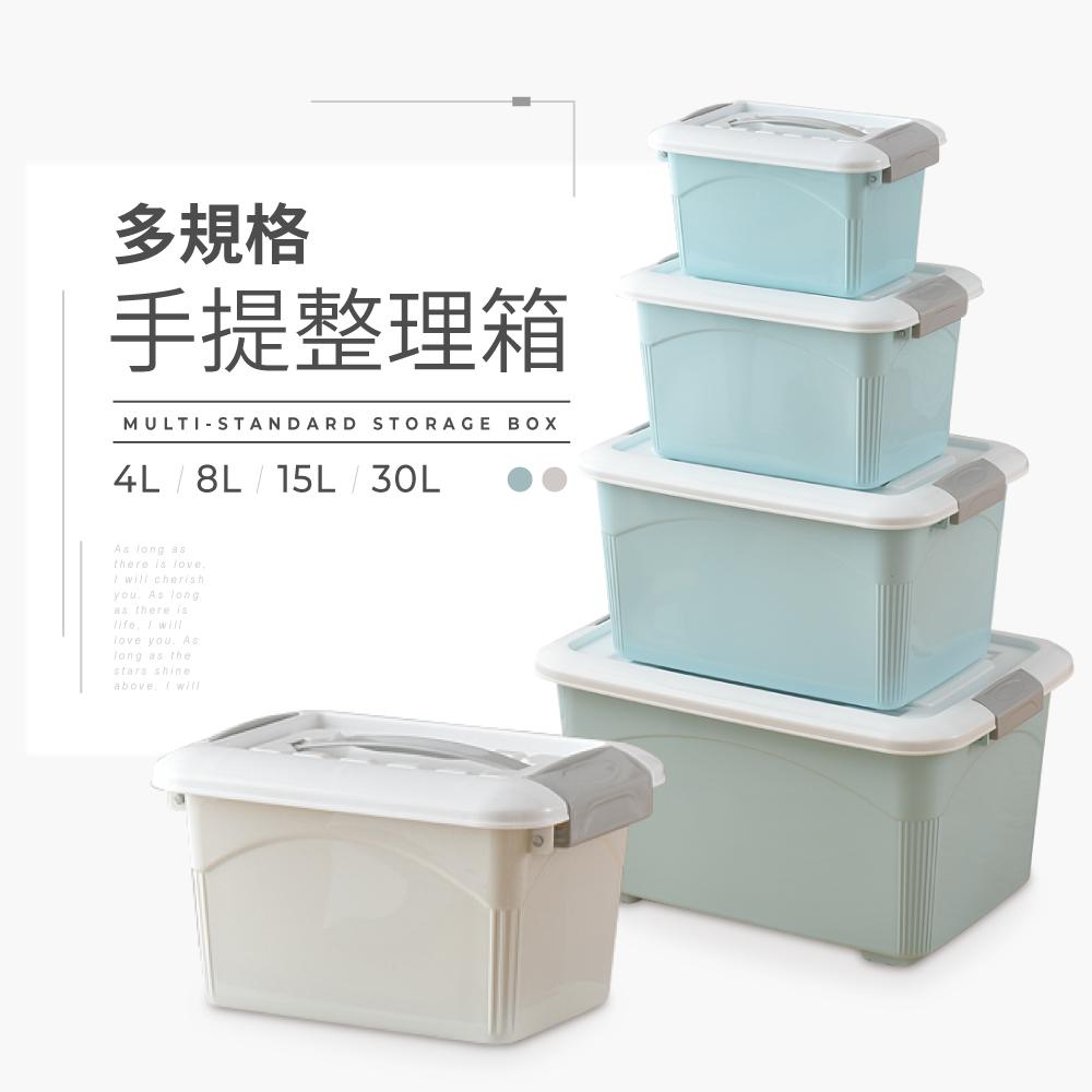 IDEA-北歐風居家多規格手提收納整理箱 四件組