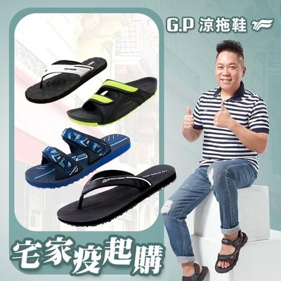 【G.P】男款經典舒適拖鞋系列(共7款 任選) 拖鞋 人字拖鞋 夾腳拖鞋 套拖