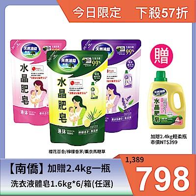 加贈輕柔2.4kg瓶裝!南僑水晶肥皂洗衣用液体補充包1600g x6包/箱購-款式任選